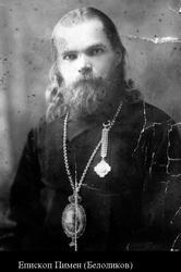 Священномученик Пимен (Белоликов), епископ Семиреченский и Верненский