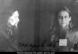 Святитель Афанасий, епископ Ковровский.