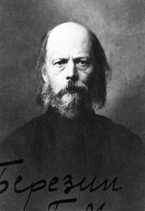 Священномученик Павел Березин.