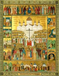Собор новомучеников и исповедников