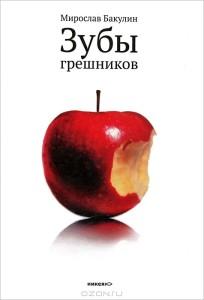 zuby_greshnikov