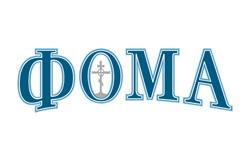 Подкасты журнала «Фома»