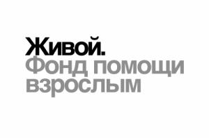 """Фонд помощи взрослым """"Живой"""""""