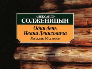 Александр Солженицын. Один день Ивана Денисовича