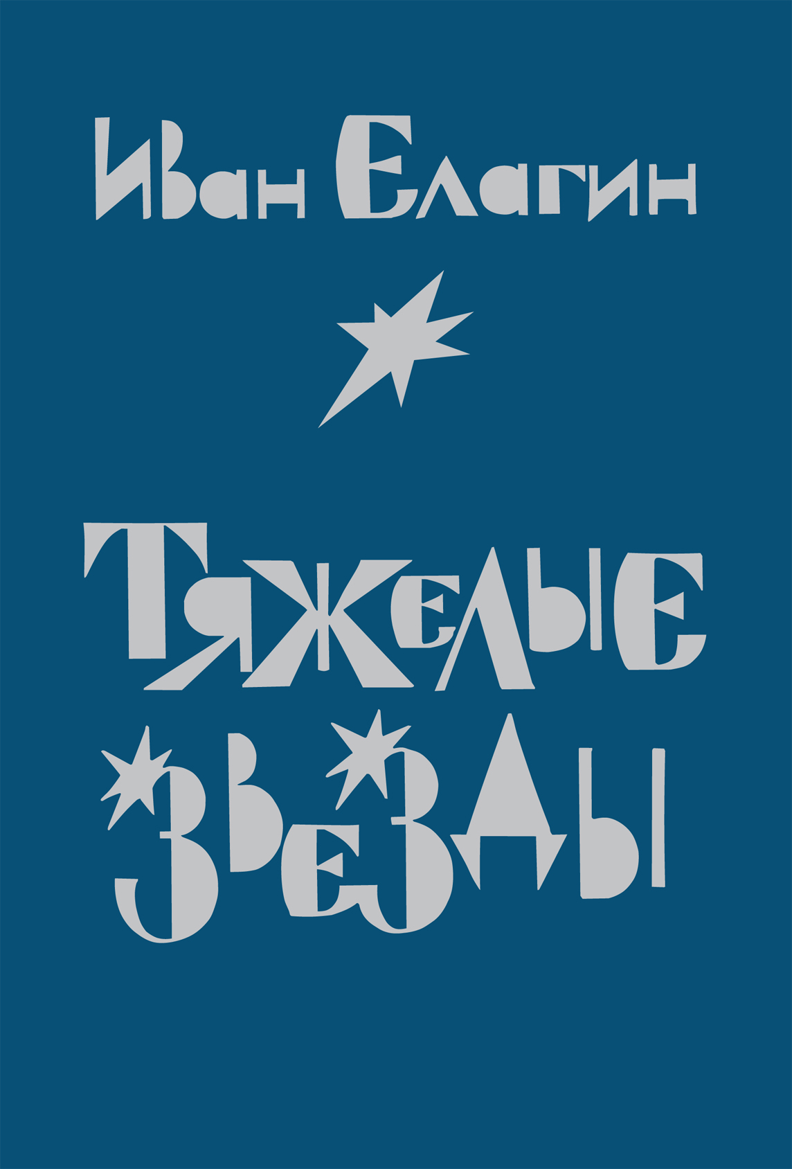 Cover-I.-Elagin