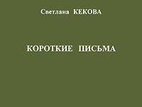 Korotkie_pisma_hor