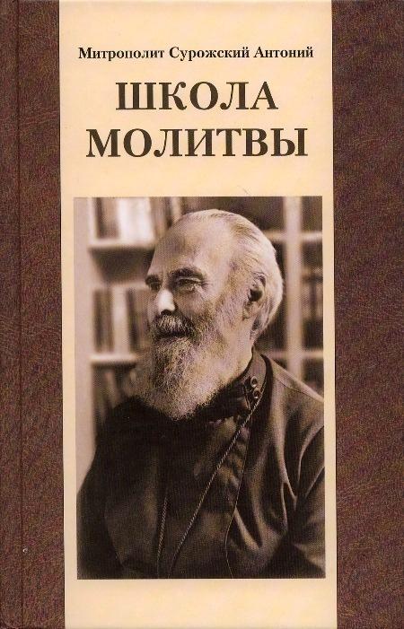 SHKOLA_MOLITVY