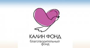 «Калин фонд»