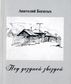 Рифмы жизни. Анатолий Богатых.