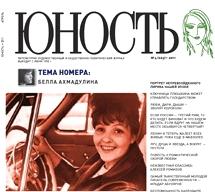 Юность_(журнал)