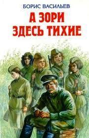 "Борис Васильев ""А зори здесь тихие""."