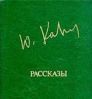 """Закладка Павла Крючкова. Юрий Казаков """"Собрание сочинений""""."""