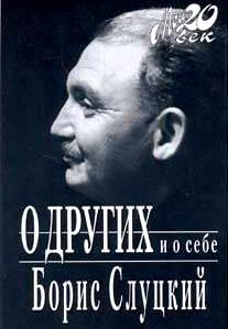 Борис Слуцкий.