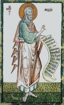 "Резултат с изображение за ""Св. пророк Авдий от Дванадесетте"""""