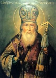Православный календарь 8 ноября. Святитель Феофил, архиепископ Новгородский.