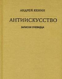 Андрей Яхнин «Антиискусство».