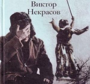 """Закладка Павла Крючкова. Виктор Некрасов """"В окопах Сталинграда""""."""