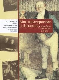 """Закладка Павла Крючкова. Нелли Морозова """"Мое пристрастие к Диккенсу""""."""