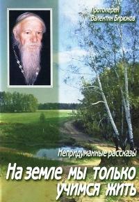 Protoierej_Valentin_Biryukov__Na_zemle_my_tolko_uchimsya_zhit._Nepridumannye_ras