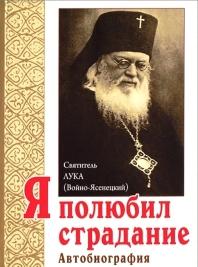 Svyatitel_Luka_Krymskij_VojnoYasenetskij__Ya_polyubil_stradanie._Avtobiografiya