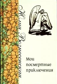 Yuliya_Voznesenskaya__Moi_posmertnye_priklyucheniya