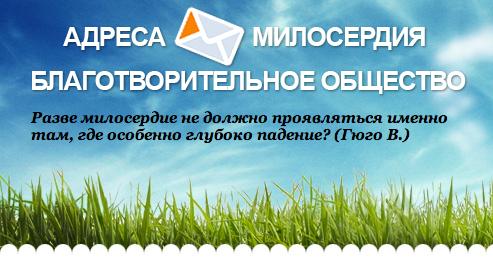"""Благотворительный фонд """"Адреса Милосердия"""""""