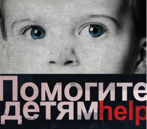 Зимний реабилитационный лагерь фонда «Дети»