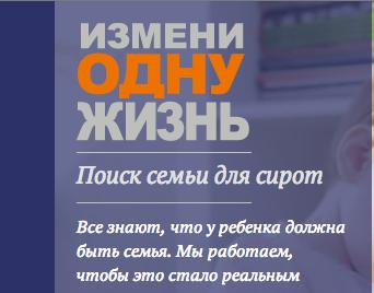 izmeni_odnu_zhizn
