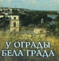 Рифмы жизни. Станислав Минаков.