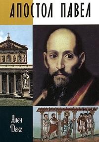 """Ален Деко """"Апостол Павел""""."""