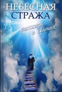 небесная-стража-рассказы-о-святых