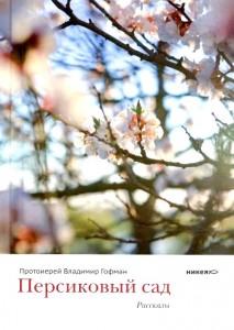 Литературный навигатор. Владимир Гофман «Персиковый сад».