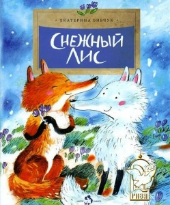 Литературный навигатор с Анной Шепелёвой. Детская православная книга.