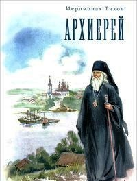 10285190_0_Arhierey_Ieromonah_Tihon_Barsukov