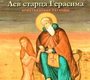 Николай Лесков «Христианские легенды».