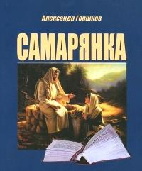 Aleksandr_Gorshkov__Samaryanka._Sovremennaya_monastyrskaya_istoriya