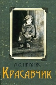 L._Yu._Piragis__Krasavchik