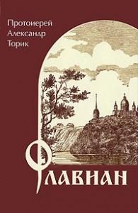 Protoierej_Aleksandr_Torik__Flavian