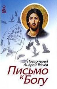 Protoierej_Andrej_Tkachev__Pismo_k_Bogu