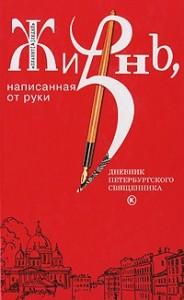 Svyaschennik_Konstantin_Parhomenko__Zhizn_napisannaya_ot_ruki._Dnevnik_peterburg
