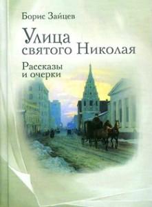 ulitsa-svyatogo-nikolaya_10089926