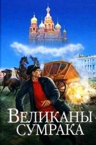 velikany_sumraka_200_auto