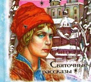 """Литературный навигатор. """"Святочные рассказы""""."""