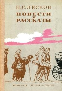 N._S._Leskov__Povesti_i_rasskazy