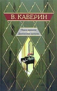 V._Kaverin__Pered_zerkalom._Dvuhchasovaya_progulka