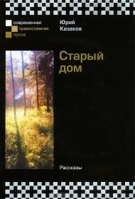 Yurij_Kazakov__Staryj_dom
