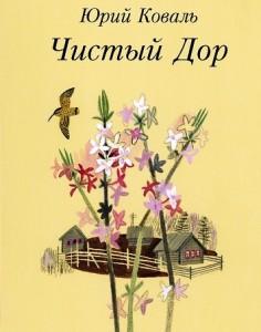 Литературный навигатор. Юрий Коваль «Чистый Дор».