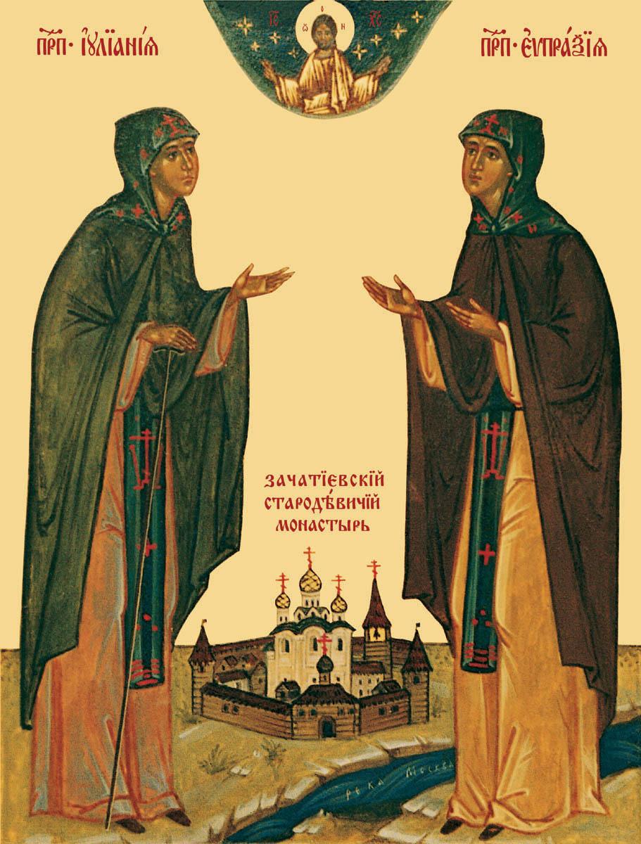 Святые Иулиания и Евпраксия Московские