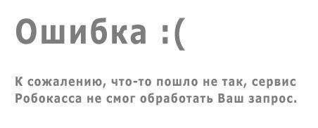 Ошибка Робокассы