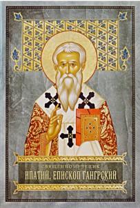 10113107_svyashennomychenik_ipatii_episkop_gangrskii_slavnii_chydotvorec_i_celitel_ego_jizn_podvigi_i_chydovoreniya_izlojennie_po_drevni